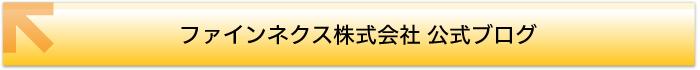 ファインネクス株式会社公式ブログ