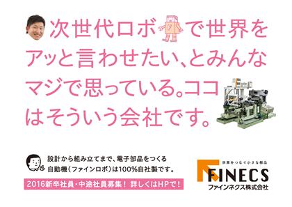 ファインネクス(新卒・中途社員募集)2
