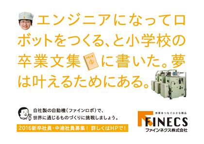 ファインネクス(新卒・中途社員募集)3