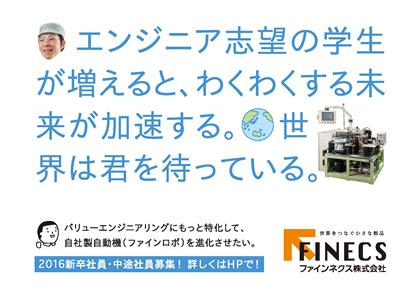 ファインネクス(新卒・中途社員)募集4