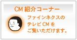 CM紹介コーナー ファインネクスのテレビCMをご覧いただけます。