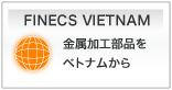 金属部品加工事業 日本のモノづくり技術と品質をそのままベトナムから