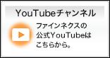公式YouTubeはこちら